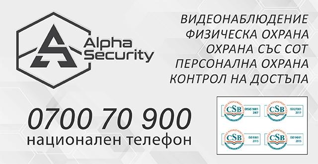 Алфа СОТ - 640х330