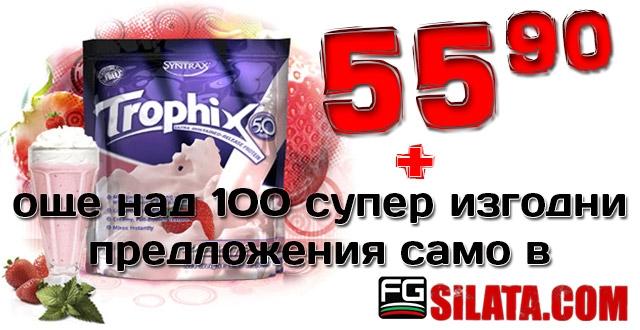 Syntrax Silata