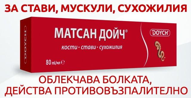 Matsan Doych