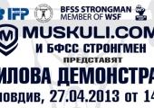 Сблъсъкът на титаните - най-силните мъже на България се изправят един срещу друг на 27 април в Пловдив