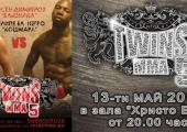 """Близнака се сблъсква с """"Кошмар"""" кандидат за UFC на ТWINS ММА-5"""