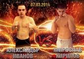 Боец на Близнаците излиза срещу обещаващ пловдивчанин на ММА профи-галата MMA Arena 2