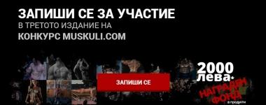 Конкурсът за най-красиво тяло на Muskuli.com тръгва отново в понеделник!