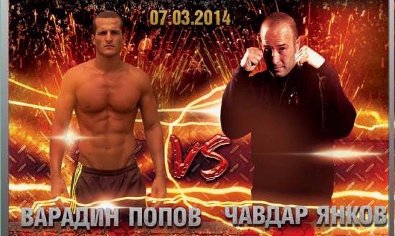 Румънската срещу българската ММА-школа на MMA Arena 2: Варадин Попов vs Чавдар Янков