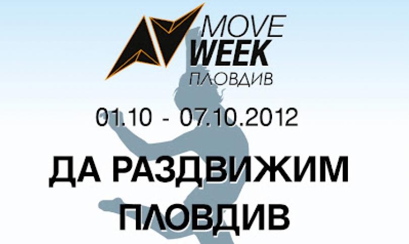 Елате да поспортуваме заедно в Пловдив!